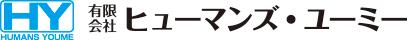 有限会社 ヒューマンズ・ユーミー